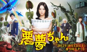 Keiko Kitagawa's new series Akumu chan starts October 13th