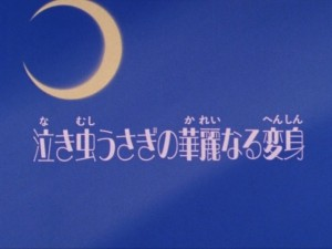 Sailor Moon episode 1 - Crybaby Usagi's Magnificent Transformation
