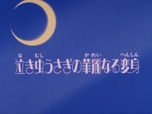 Sailor Moon episode 1 - Crybaby Usagi's Magnificent Transformation