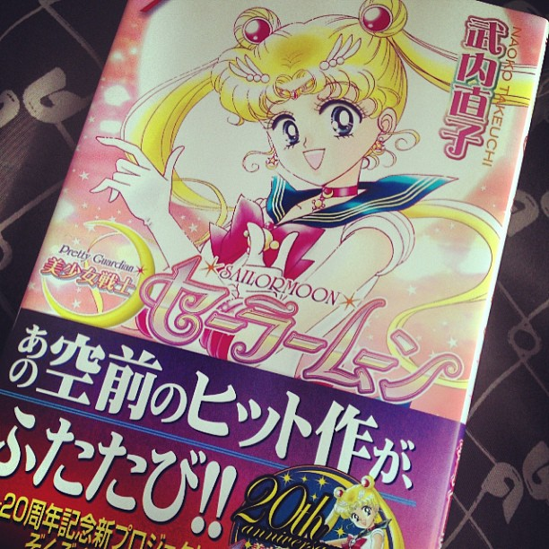 Sailor Moon manga volume 1 - Japanese reprint