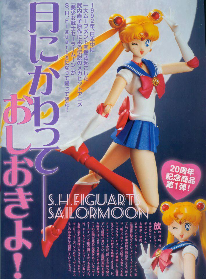 Bandai's Sailor Moon S. H. Figuarts figure magazine scan - Jumping