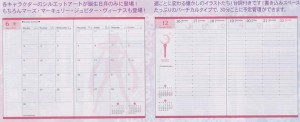 Sailor Moon schedule book calendar pages