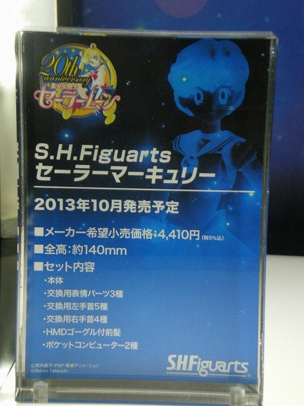 Sailor Mercury S. H. Figuarts figure information