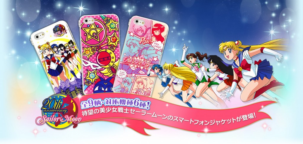 Sailor Moon cell phone cases from Bandai