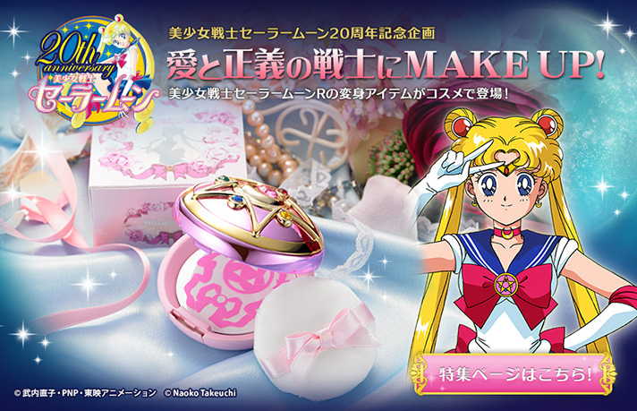 Sailor Moon R Crystal Star Brooch Ad