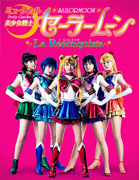 "Sailor Moon musical ""La Reconquista"" full poster"