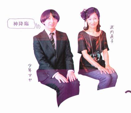 Naoko Takeuchi interview in ROLa Magazine