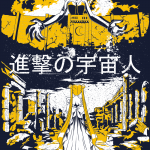"""Attack on Moon - Alien Advance"" Sailor Moon/Attack on Titan shirt for sale at Qwertee"
