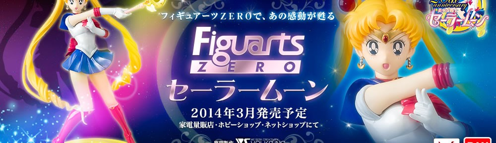 Sailor Moon Figuarts ZERO figure banner