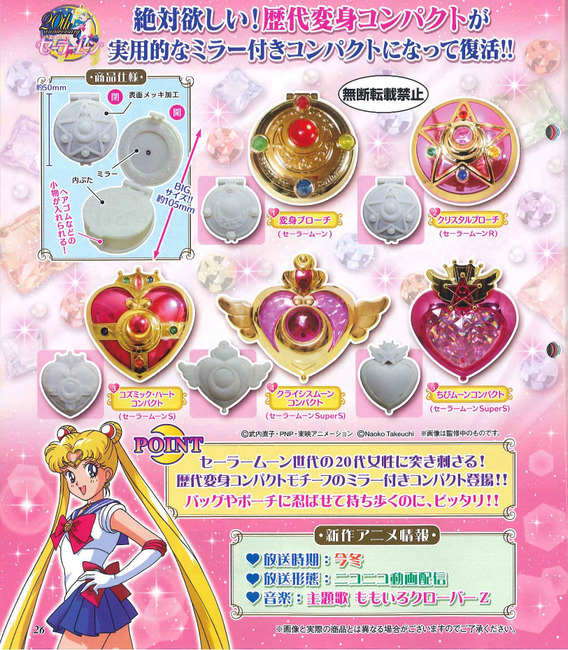 Sailor Moon transformation item capsule toys
