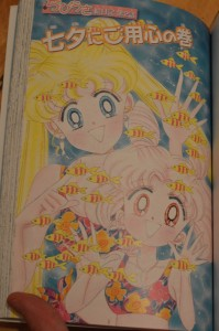Sailor Moon Manga - Chibiusa's Picture Diary Chapter 2 - Beware of Tanabata