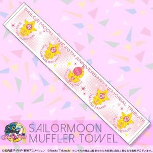 MTV Live Concert for the Sailor Moon 20th Anniversary Memorial Tribute Album - Muffler Towel