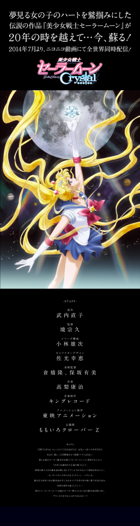 "Sailor Moon 2014 Anime ""Sailor Moon Crystal"" official artwork, logo and synopsis"