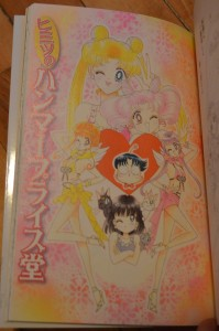 Sailor Moon Manga Complete Collection - Chibiusa's Picture Diary - The Secret of the Hammer Price Shrine