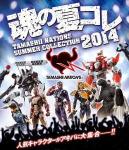 Tamashii Nations Summer Collection 2014