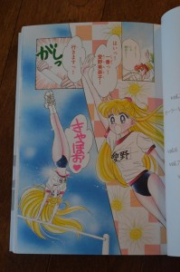 Codename: Sailor V - Complete Edition Manga - Colour pages - Gym uniform