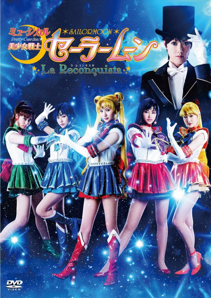 Pretty Guardian Sailor Moon La Requonquista musical DVD cover
