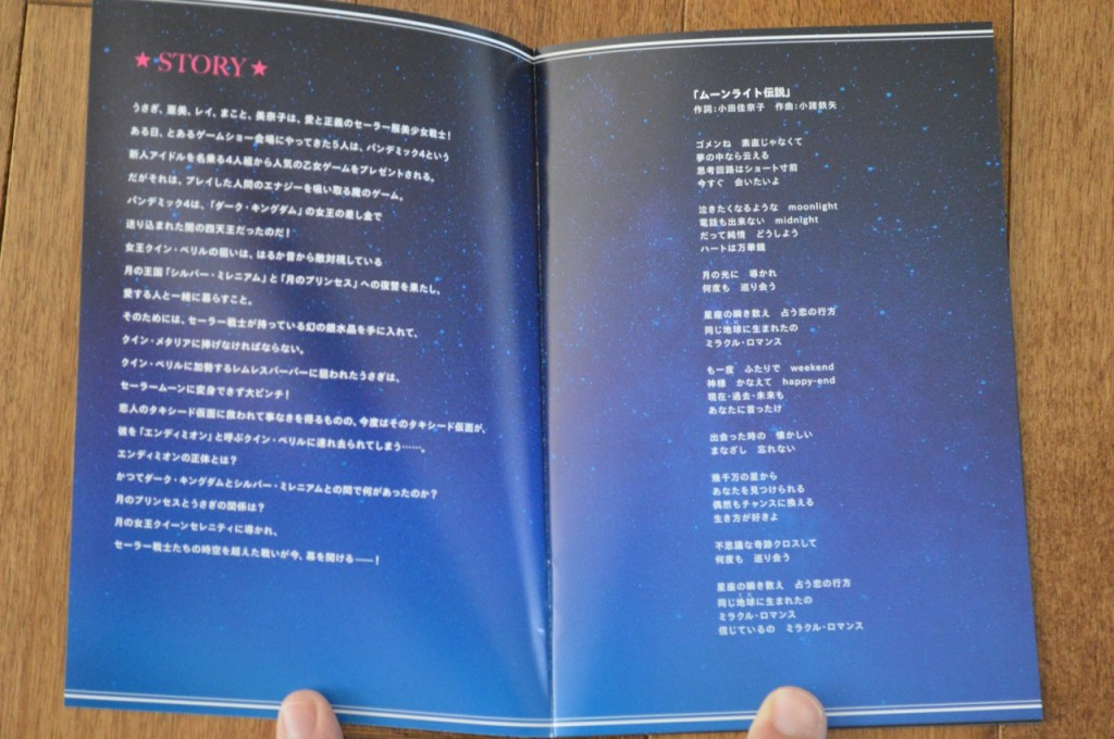 Sailor Moon La Reconquista Musical DVD - Booklet - 1