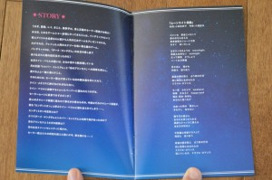 Sailor Moon La Reconquista Musical DVD - Booklet - 1
