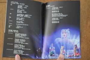 Sailor Moon La Reconquista Musical DVD - Booklet - 10