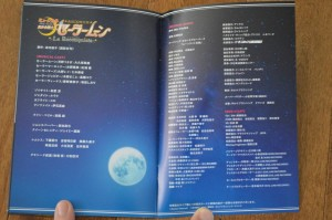 Sailor Moon La Reconquista Musical DVD - Booklet - 13