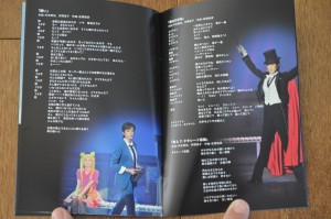 Sailor Moon La Reconquista Musical DVD - Booklet - 9