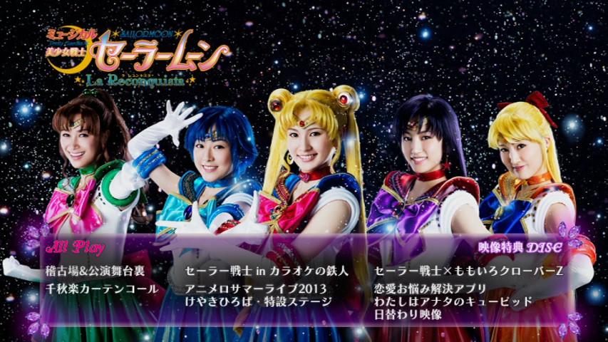 Sailor Moon La Reconquista Musical DVD - Disc 2 Menu - Special features