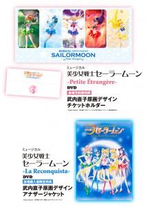 Sailor Moon - Petite Étrangère - DVD preorder incentives