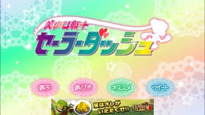 Pretty Guardian Sailor Dash - Title Screen
