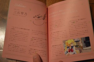 Sailor Moon Crystal Deluxe Limited Edition Blu-Ray vol. 1 - Booklet interview with Kotono Mitsuishi, the voice of Sailor Moon
