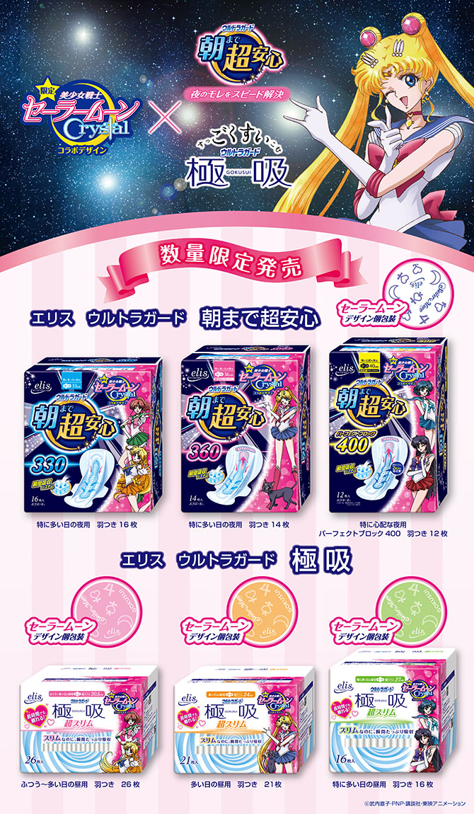 http://sailormhttp://sailormoonnews.com/wp-content/uploads/2014/10/sailor_moon_crystal_sanitary_napkins_ad.jpgoonnews.com/wp-content/uploads/2014/10/sailor_moon_crystal_sanitary_napkins_ad.jpg