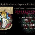 Sailor Moon Crystal Original Soundtracks Video