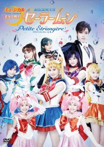 Pretty Guardian Petite Étrangère DVD cover
