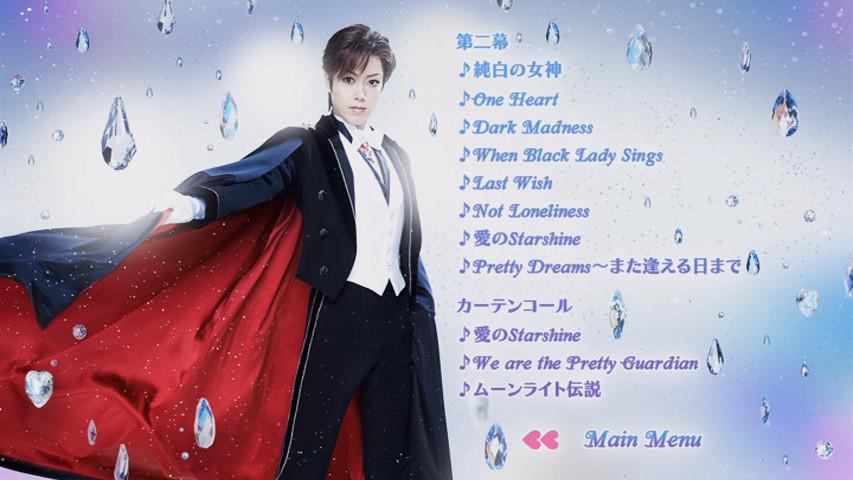 Pretty Guardian Sailor Moon Petite Étrangère DVD -Disk 1 - Chapter select