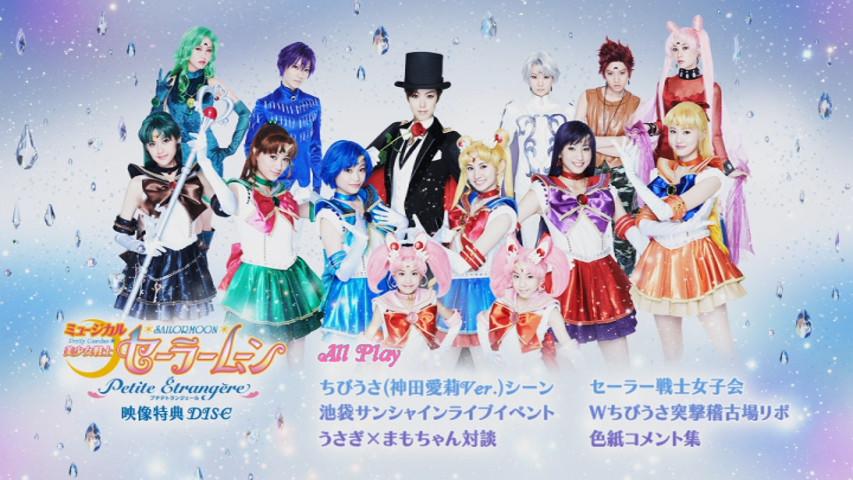 Pretty Guardian Sailor Moon Petite Étrangère DVD - Disk 2 Menu