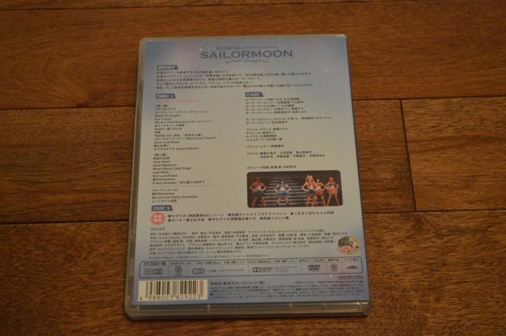 Pretty Guardian Sailor Moon Petite Étrangère DVD - Back