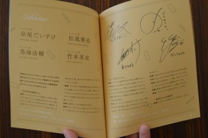Sailor Moon Blu-Ray vol. 7 - Special Booklet - Pages 10 and 11 - Interview with the voice actors for the Shitennou