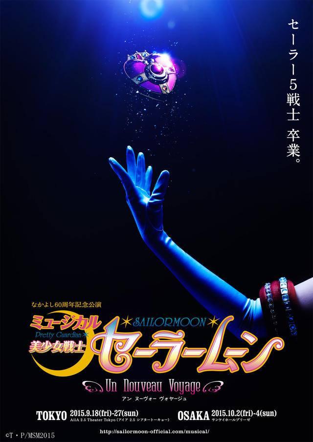 Pretty Guardian Sailor Moon Un Nouveau Voyage Musical Poster