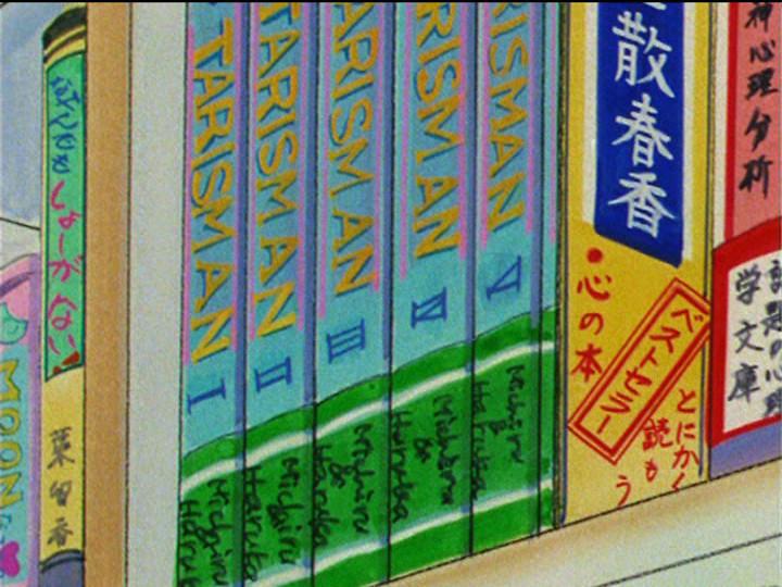 Sailor Moon S episode 109 - Tarisman I - V - Michiru & Haruka