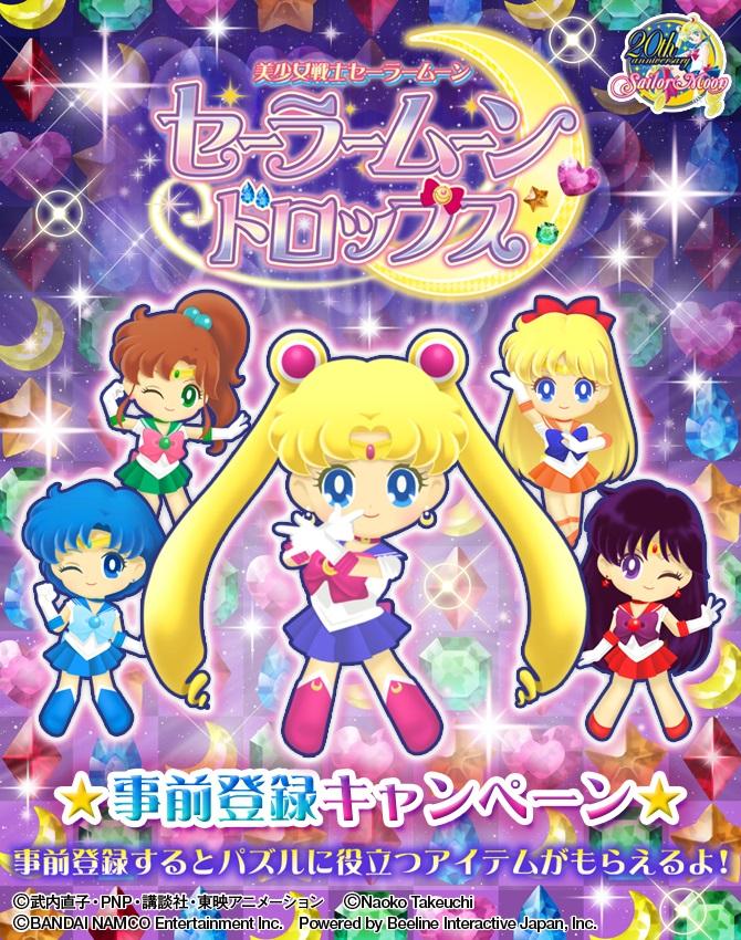 Sailor Moon Drops - Title screen
