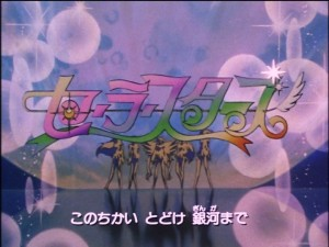 Sailor Moon Sailor Stars title screen