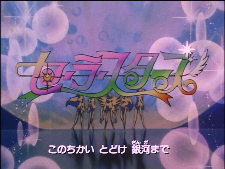 Sailor Moon Sailor Stars title screen