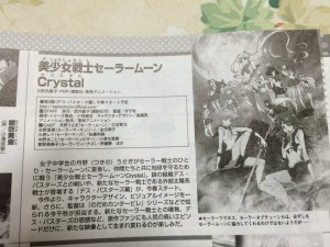 Sailor Moon Crystal Infinity Arc Art