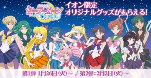 Sailor Moon Crystal Infinity arc character art
