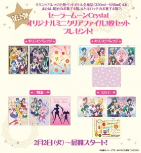 Sailor Moon Crystal Infinity arc file folders
