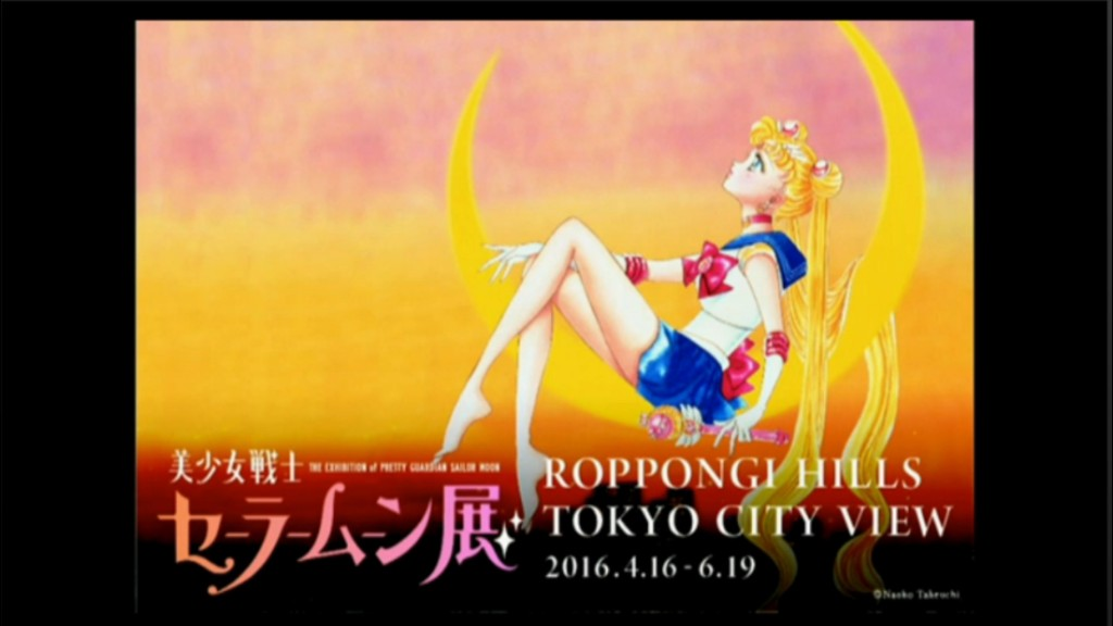 The Exhibition of Pretty Guardian Sailor Moon