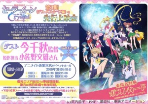 Sailor Moon Crystal Act 27 Sneak Peak