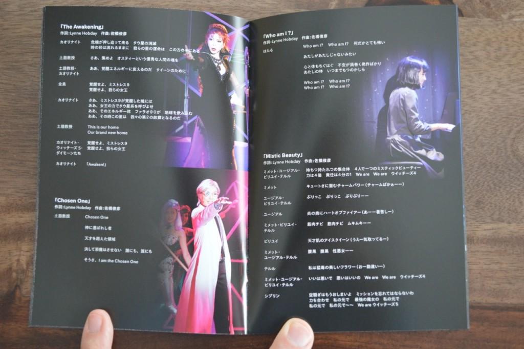 Sailor Moon Un Nouveau Voyage DVD - Booklet - Pages 15 and 16 - Lyrics