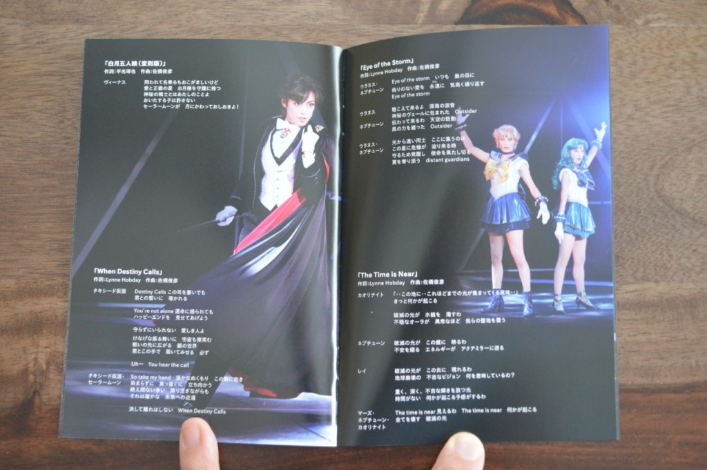 Sailor Moon Un Nouveau Voyage DVD - Booklet - Pages 17 and 18 - Lyrics