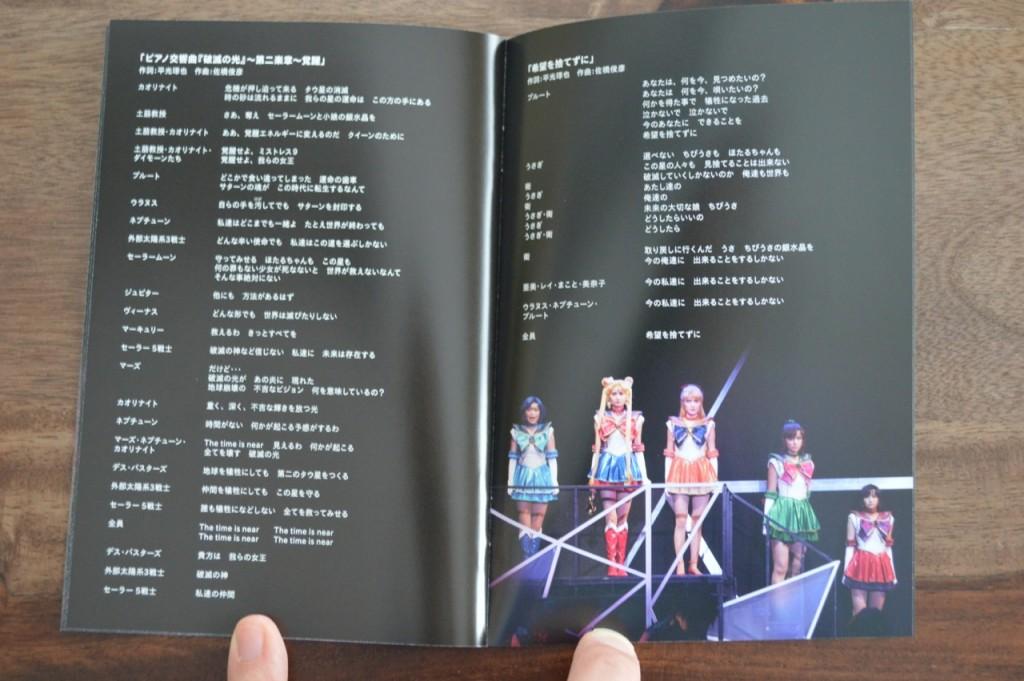 Sailor Moon Un Nouveau Voyage DVD - Booklet - Pages 21 and 22 - Lyrics